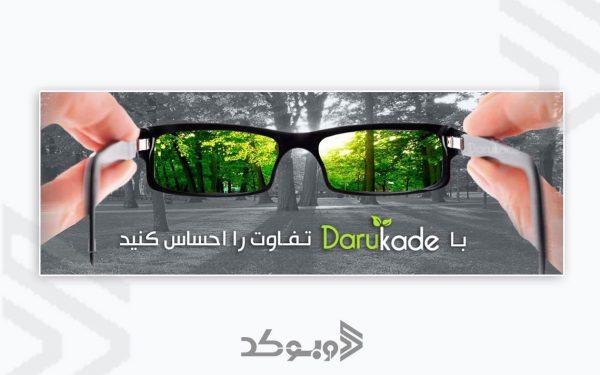 طراحی اسلاید شو شرکت داروکده 1