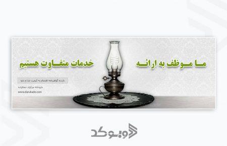 طراحی اسلاید شو شرکت داروکده 10
