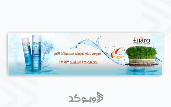 طراحی اسلاید شو شرکت داروکده 11