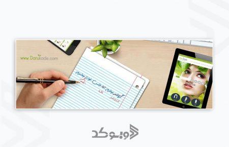 طراحی اسلاید شو شرکت داروکده 12