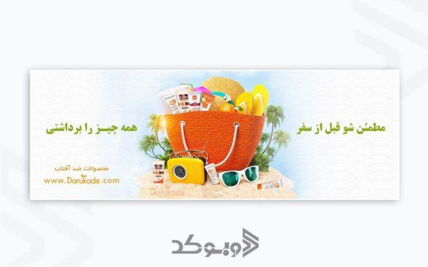 طراحی اسلاید شو شرکت داروکده 13