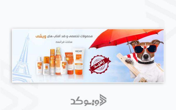 طراحی اسلاید شو شرکت داروکده 14
