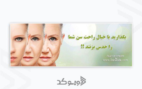 طراحی اسلاید شو شرکت داروکده 15
