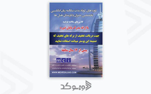 طراحی اسلاید شو شرکت داروکده 16