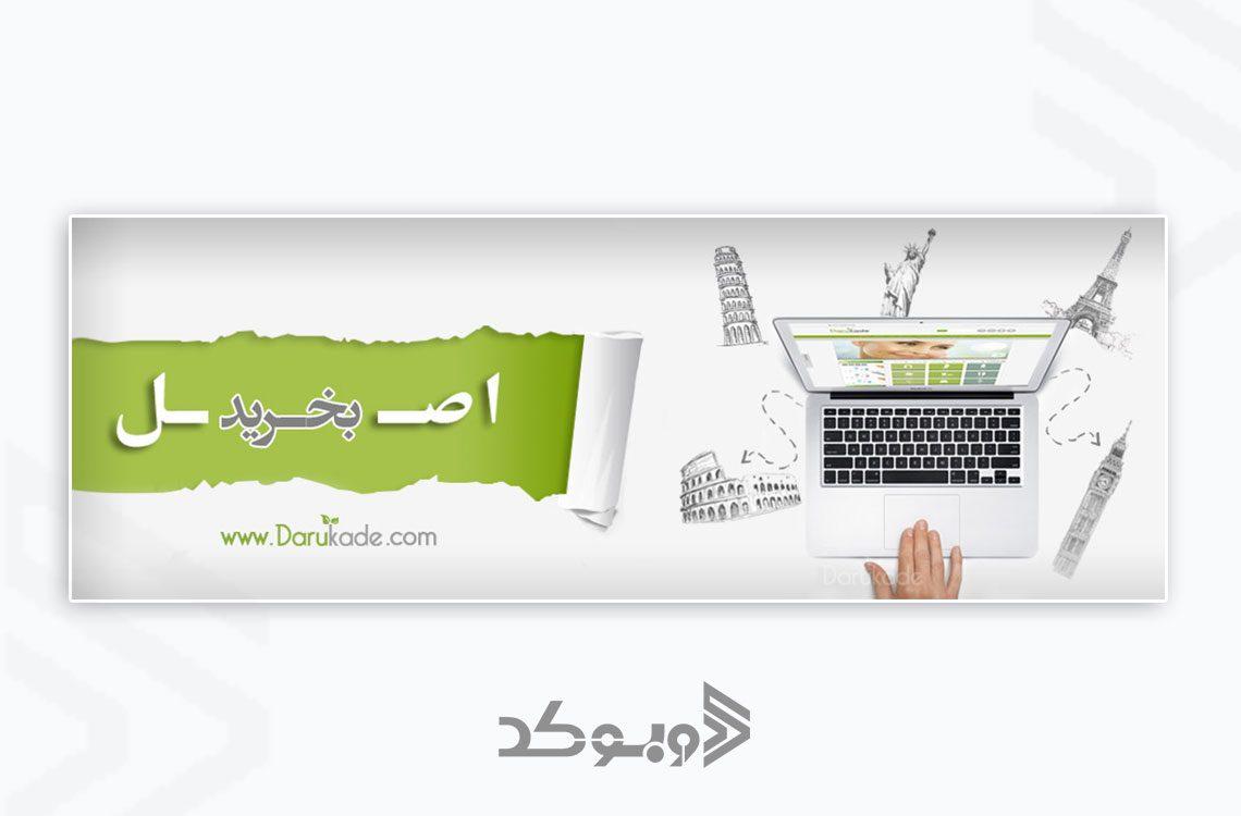 طراحی اسلاید شو شرکت داروکده 2