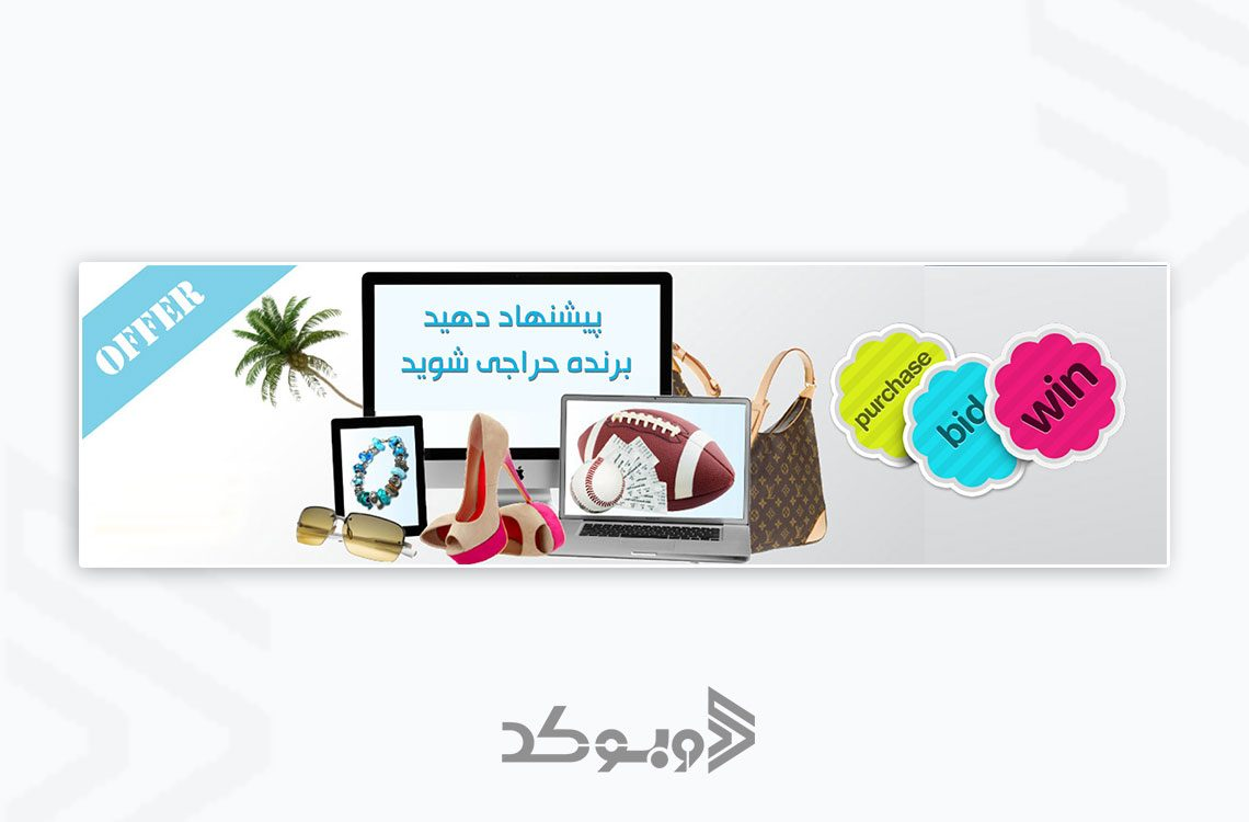 طراحی اسلاید شو شرکت حراجی انلاین