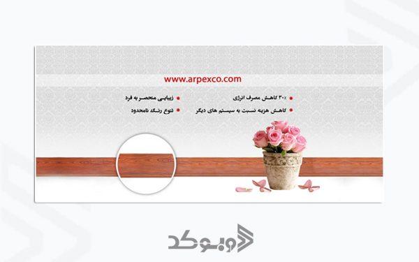 طراحی اسلاید شو رادیاتور قرنیزی آرپکس