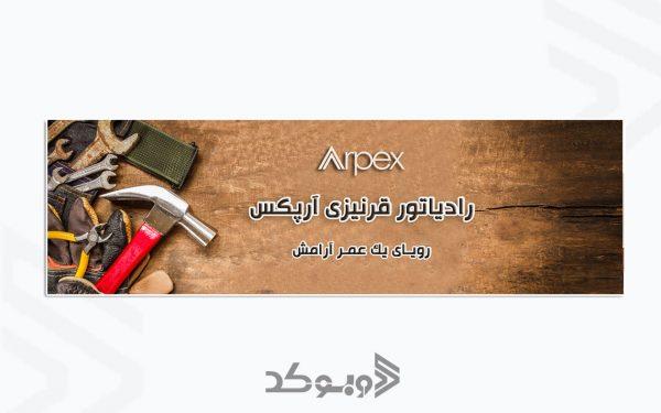 طراحی اسلاید شو رادیاتور قرنیزی آرپکس2