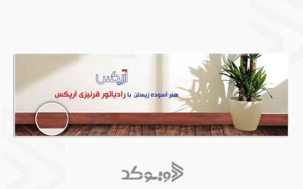 طراحی اسلاید شو رادیاتور قرنیزی آرپکس 3