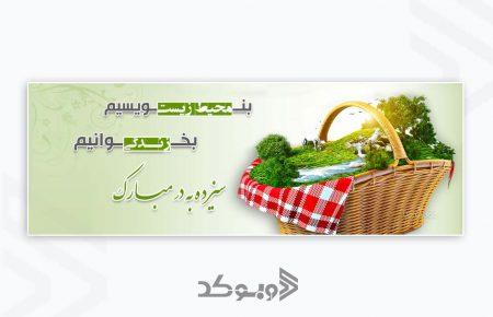 طراحی اسلاید شو شرکت داروکده 3