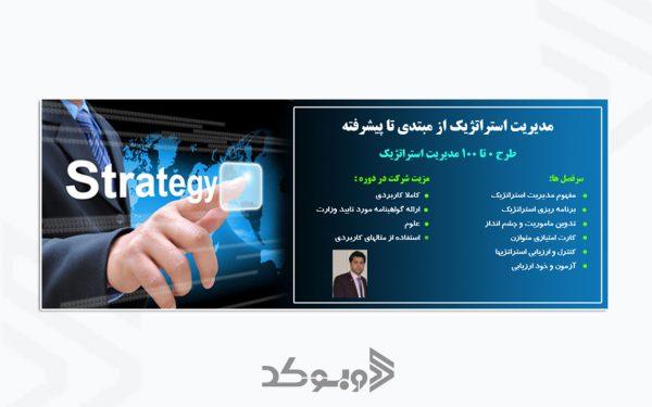 طراحی اسلاید شو نوآوران دانش 5