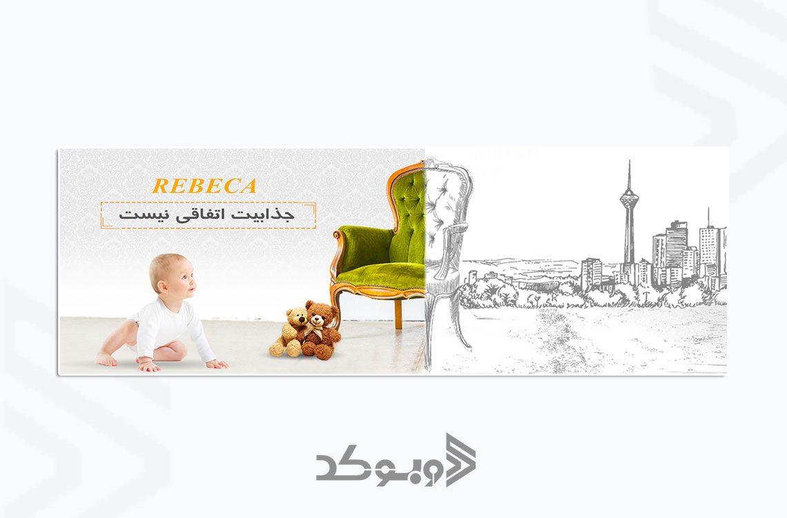 طراحی اسلاید شو شرکت ربکالا