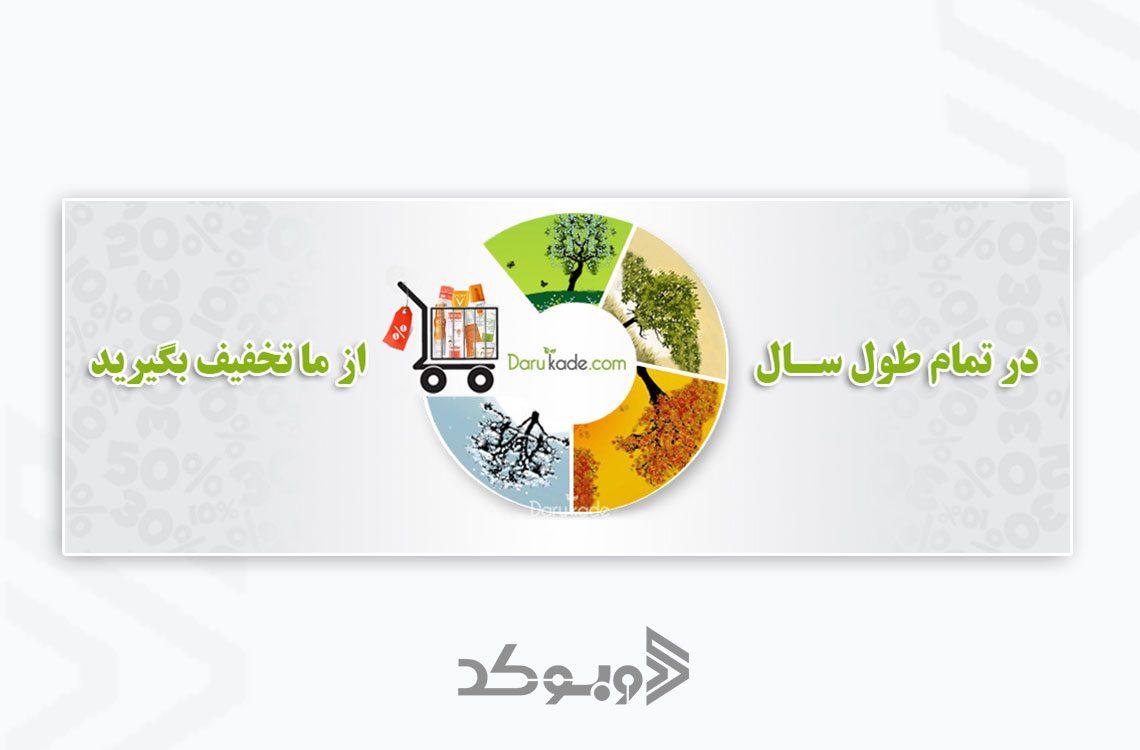 طراحی اسلاید شو شرکت داروکده 4