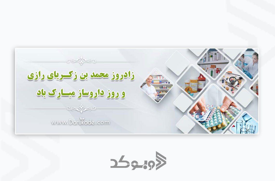طراحی اسلاید شو شرکت داروکده 5