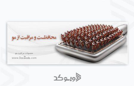 طراحی اسلاید شو شرکت داروکده 6