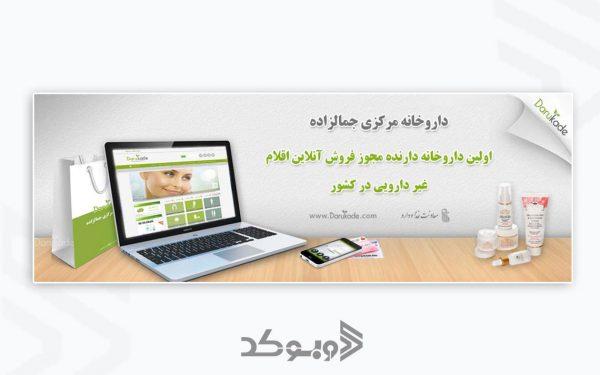طراحی اسلاید شو شرکت داروکده 7