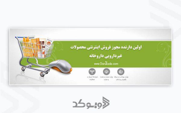 طراحی اسلاید شو شرکت داروکده 8