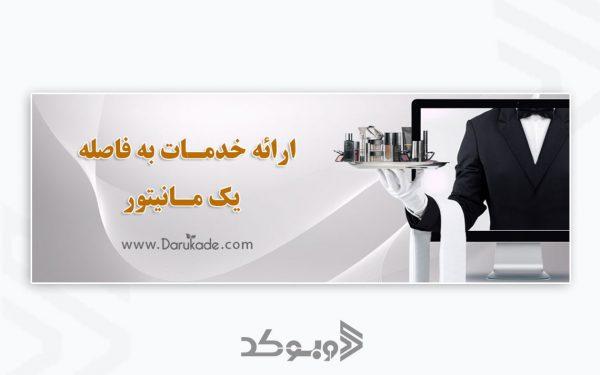 طراحی اسلاید شو شرکت داروکده 9