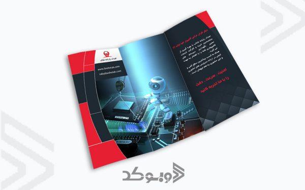 طراحی بروشور شرکت با شتاب