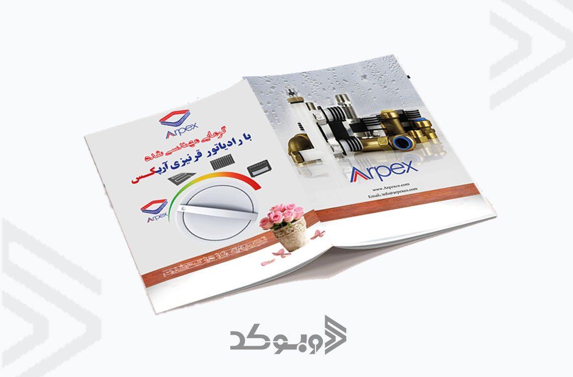 طراحی بروشور شرکت آرپکس