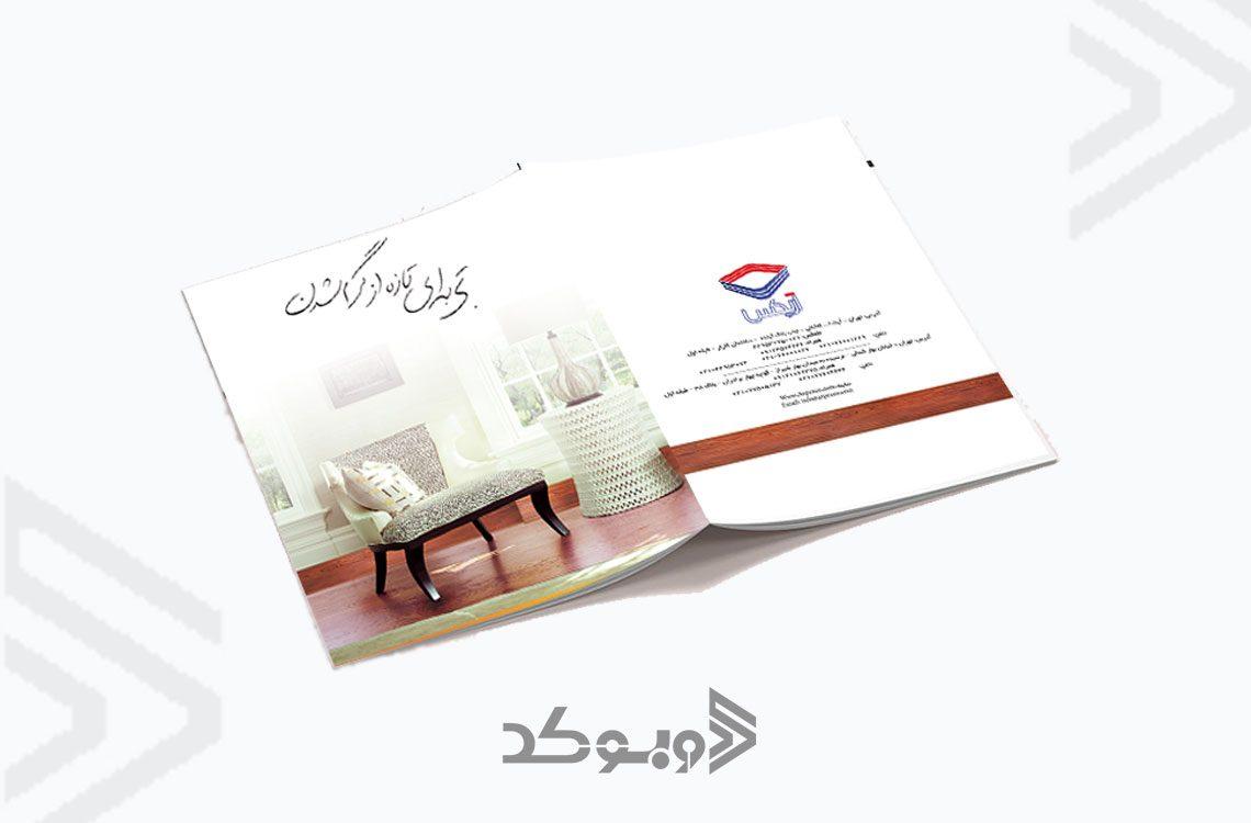 طراحی بروشور شرکت آرپکس 3