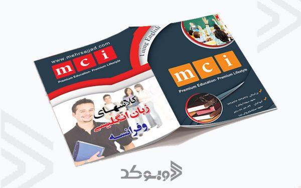طراحی بروشور موسسه مهر سجاد 2