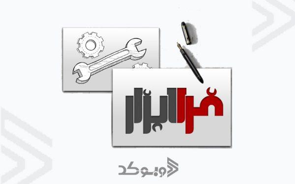 طراحی لوگو شرکت فرا ابزار 1