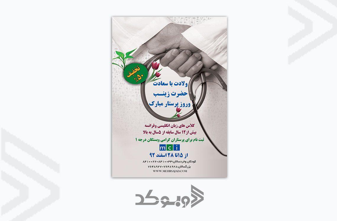 طراحی پوستر موسسه زبان MCI