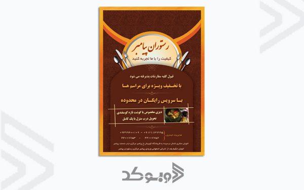 طراحی پوستر رستوران رسالت