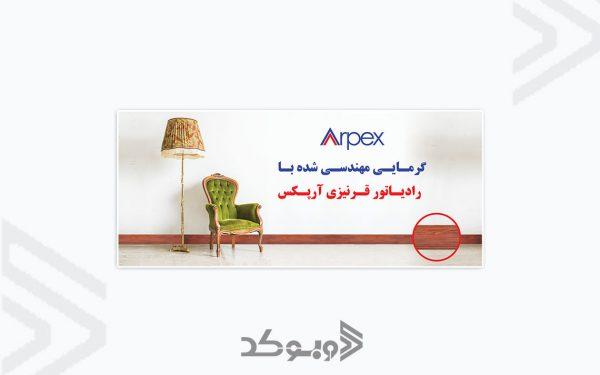 طراحی پوستر شرکت رادیاتور قرنیزی آرپکس 1