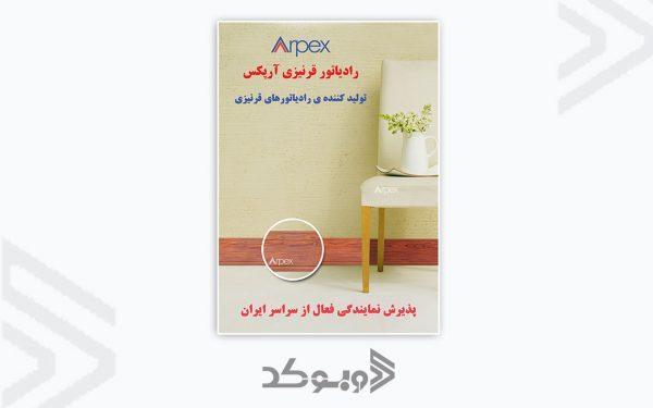 طراحی پوستر شرکت رادیاتورقرنیزی آرپکس 2