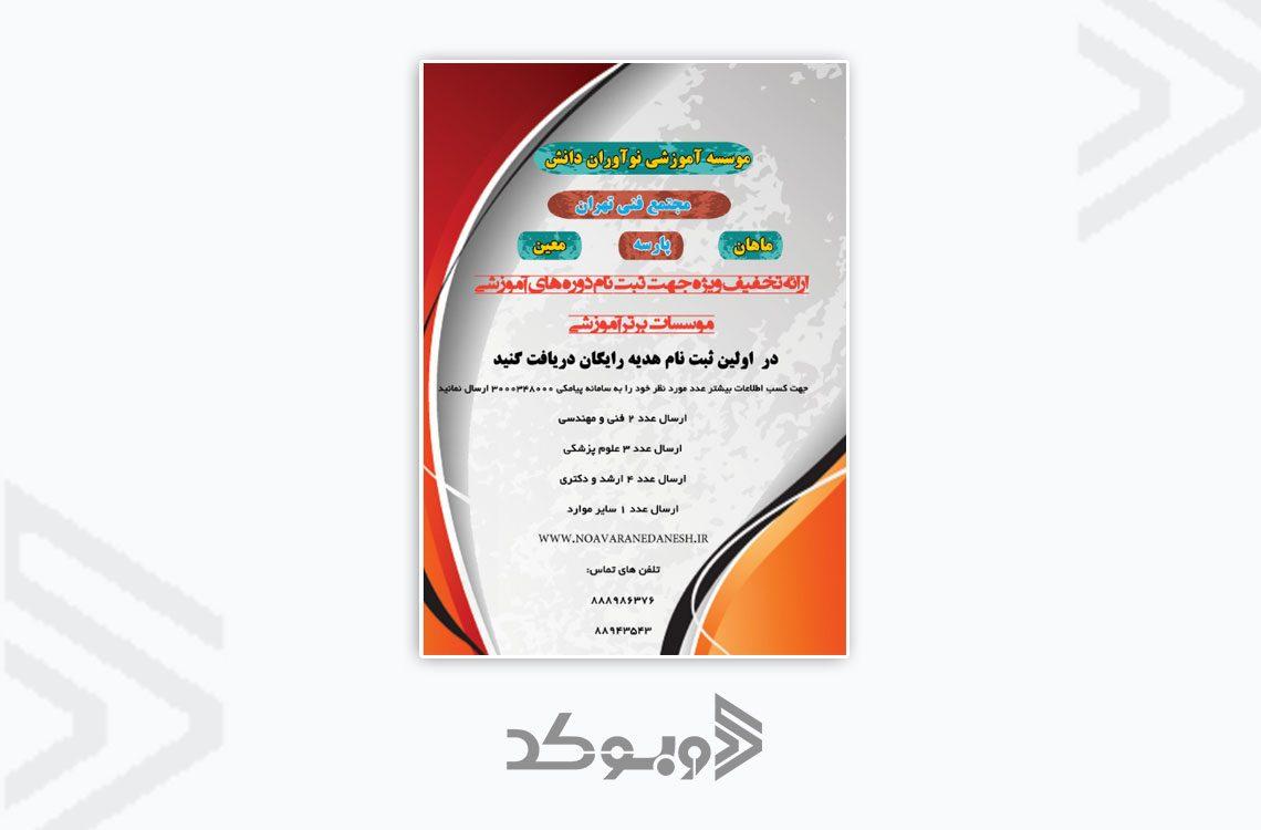 طراحی پوستر موسسه نوآوران دانش 1