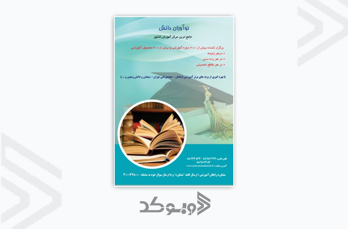 طراحی پوستر موسسه نوآوران دانش 2