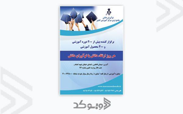 طراحی پوستر موسسه نوآوران دانش 4