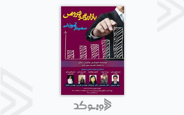 طراحی پوستر موسسه نوآوران دانش 5