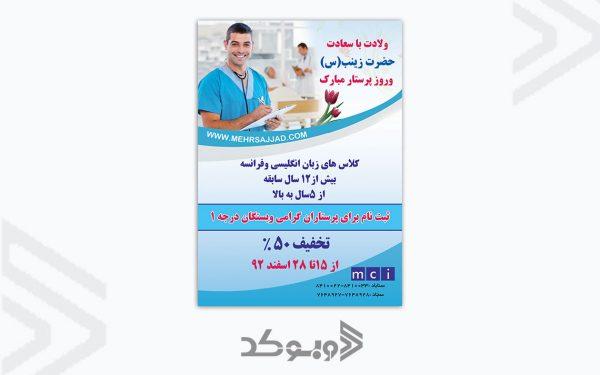طراحی پوستر موسسه زبان  MCI2