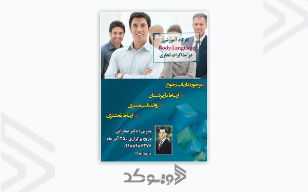 طراحی پوستر موسسه نوآوران دانش 6