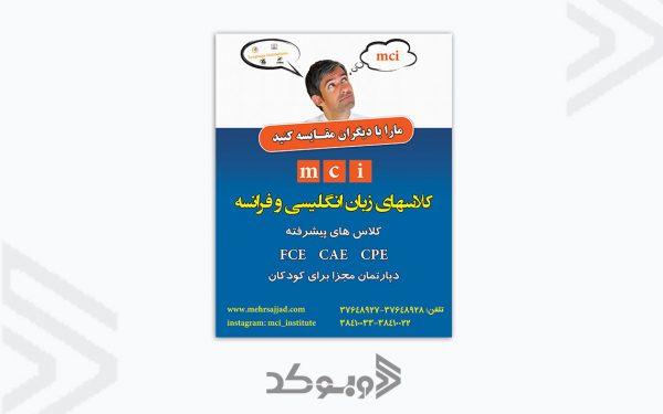 طراحی پوستر موسسه زبان  MCI 3