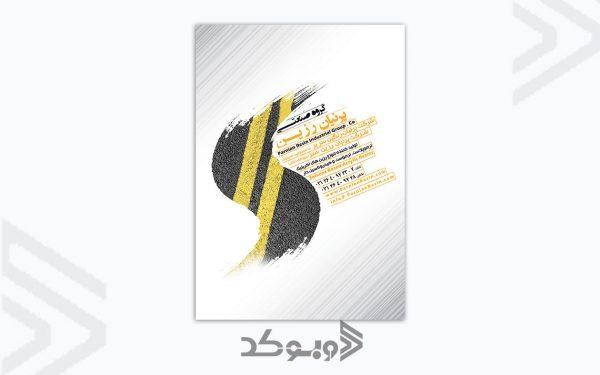 طراحی پوستر شرکت پرنیان رزین 1
