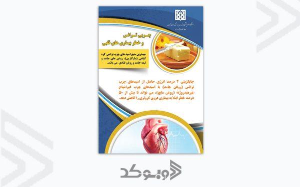 طراحی پوستر معاونت غذا و دارو 1