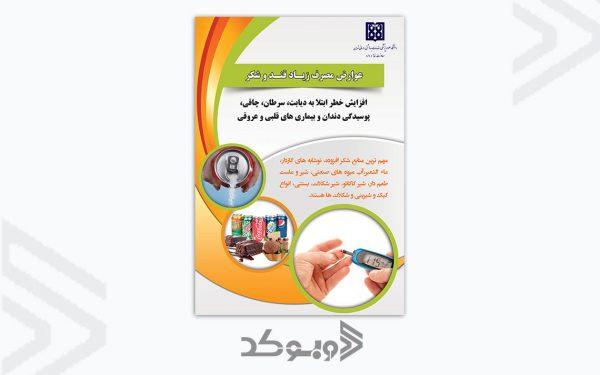 طراحی پوستر معاونت غذا و دارو 2