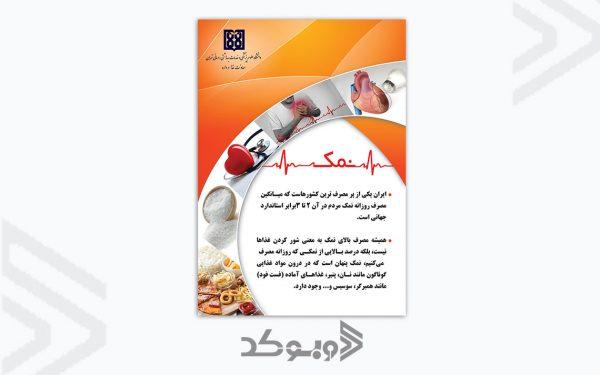 طراحی پوستر معاونت غذا و دارو 3