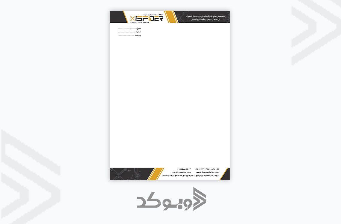 طراحی سربرگ شرکت اسپایدر