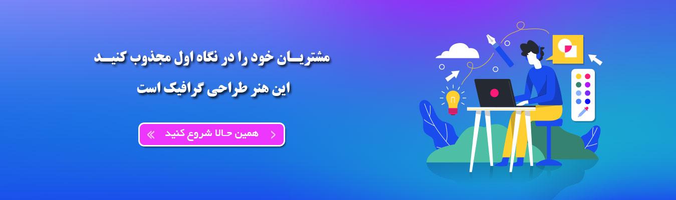 طراحی گرافیک در تهران| وبوکد