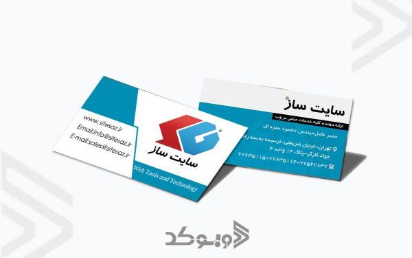 طراحی کارت ویزیت شرکت سایت ساز