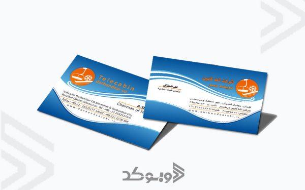 طراحی کارت ویزیت شرکت تله کابین دربندسر